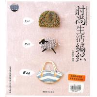 时尚生活编织(书+DVD)( 货号:2000015718141)