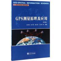 GPS测量原理及应用(第4版) 徐绍铨 等 编著