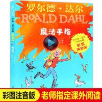 彩图注音版罗尔德达尔魔法手指小学生课外阅读书籍畅销儿童文学典藏作品罗尔德达尔的书儿童书一年级读物二年级课外书必读带拼音