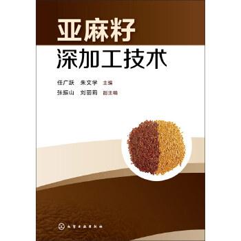 亚麻籽深加工技术 全球第七大油料作物——亚麻籽产品的制备工艺及产品开发
