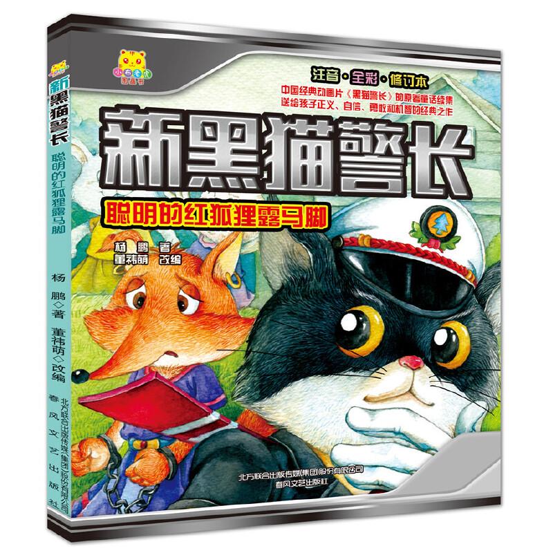 新黑猫警长-聪明的红狐狸露马脚(注音·全彩·修订本) 中国经典动画片《黑猫警长》的原著童话续集!送给孩子正义、自信、勇敢和机智的经典之作!