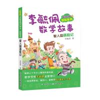 彩图版李毓佩数学故事冒险系列・智人国遇险记