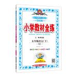 2019春 小学教材全练 五年级语文下 人教版(RJ版)
