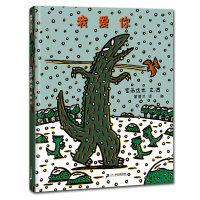 宫西达也恐龙系列:我爱你