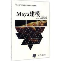 Maya建模 钟晓敏 主编