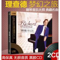 正版理查德克莱德曼钢琴曲精选集黑胶唱片轻音乐汽车载cd光盘碟片