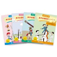 亲子乐理绘本(1共4册)/音乐幼儿园系列