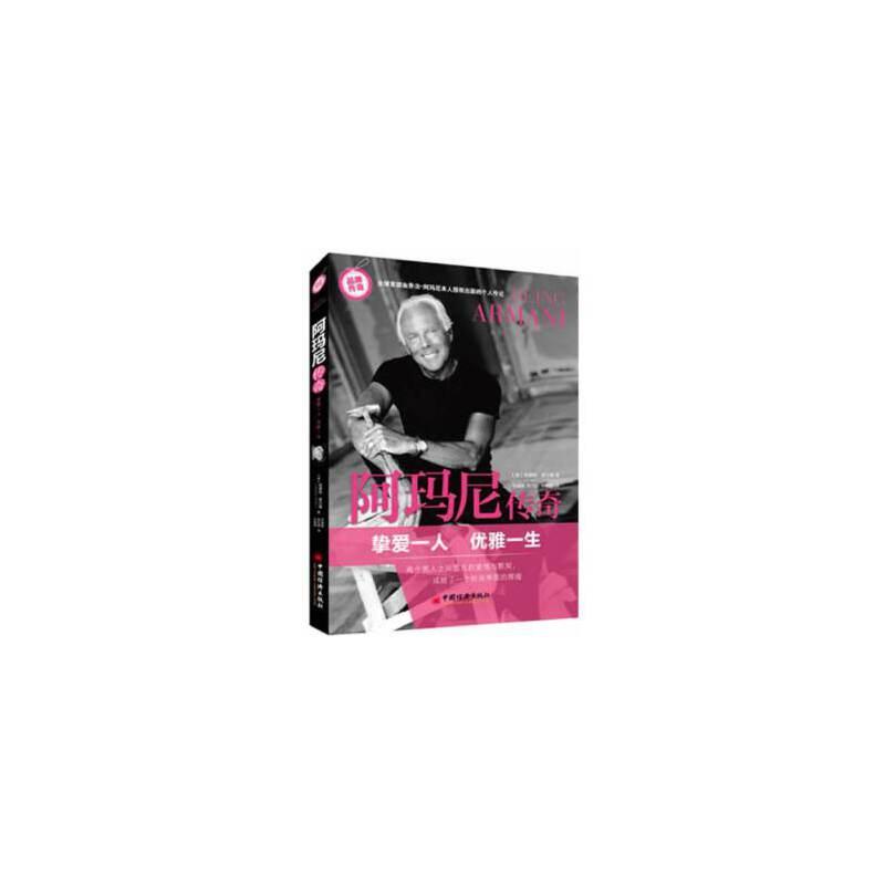 【旧书二手书9成新】单册售价 阿玛尼传奇 【意】莫尔霍 ,  李海鹏 9787501795604