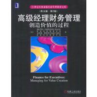 高级经理财务管理:创造价值的过程(英文版第2版)【正版书籍,达额立减】