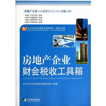 房地产企业财会税收工具箱