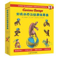 好奇的乔治经典故事集(全7册)