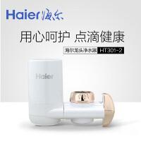 海尔净水器水龙头净水器家用直饮净水机水龙头过滤器自来水过滤器HT301-2