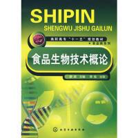 食品生物技术概论(廖威) 廖威 9787122024558 化学工业出版社教材系列