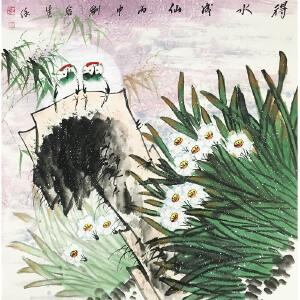 刘容生《花鸟》著名画家