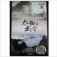 CCTV 央视纪录片 太极武当 5DVD 光盘 软件