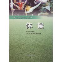 体操 人民体育出版社