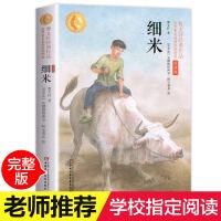 细米中国少年儿童出版社 曹文轩三四五六年级课外书必读书