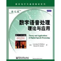 【新书店正版】数字语音处理理论与应用(英文版) (美)拉比纳,(美)谢弗 电子工业出版社