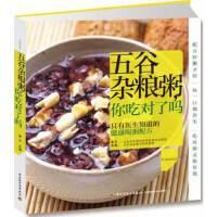 【新书店正版】五谷杂粮粥,你吃对了吗 李宁 中国轻工业出版社