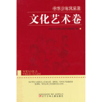 XM-22-中华少年风采录--文化艺术卷【库区:兴98#】 中国少年先锋队全国工作委员会著 9787531508618