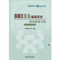 特高压直流输电技术研究成果专辑(2013~2014年)
