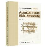 AutoCAD2018建筑施工图绘制实例教程