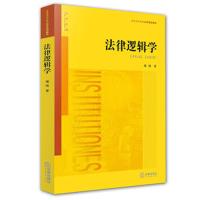 【二手书旧书8成新】法律逻辑学 雍琦著 法律出版社雍琦著法律出版社9787511891426