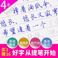 行书字帖成人行楷速成练字帖钢笔字帖凹槽练字神器硬笔书法练字