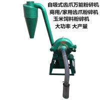 320/36型全自动饲料粉碎机磨粉机养殖玉米自吸齿爪式大料药材颗粒