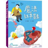 魔法红木鞋(注音版) 青岛出版社