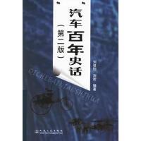 【旧书二手九成新】汽车百年史话(第二版) 刘世恺,刘宏 9787114054976 人民交通出版社