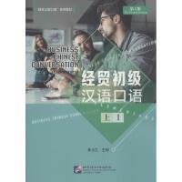 经贸初级汉语口语(第4版)