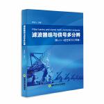 滤波器组与信号多分辨(本书可作为应用数学和工程技术类相关专业本科生、研究生的学习参考书。)
