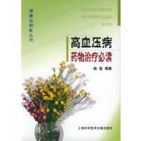 【二手书9成新】 高血压高药物 《高血压病药物》编委会 上海科学技术文献出版社 9787543919495