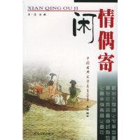 闲情偶寄――中国古典文学名著荟萃 (清)李渔 撰 延边人民出版社