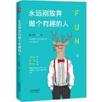 永远别放弃做个有趣的人 莫,文通天下 出品 天津人民出版社