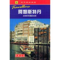 【新书店正版】阿姆斯特丹--世界旅游指南,(英)卡特林,文铂,中华书局9787101026177