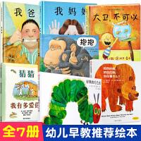 我爸爸我妈妈精装绘本好饿的毛毛虫 猜猜我有多爱你/大卫不可以/抱抱 全7册儿童读物幼儿园亲子阅读早教儿童故事宝宝书籍0