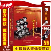 开国元帅的故事 大型红色故事电视片(8DVD)党史历史教育光盘碟片