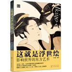 这就是浮世绘:影响世界的东方艺术