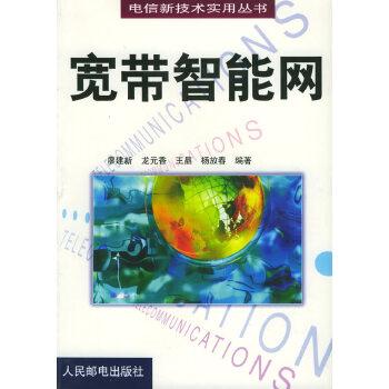 宽带智能网——电信新技术实用丛书