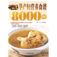 【旧书二手书八成新】孕产妇营养食谱8000例.