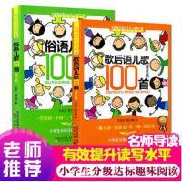 歇后语儿歌100首+俗语儿歌100首 正版全2册 小学书籍注音版小学生1-6年级成语故事大全小学生版