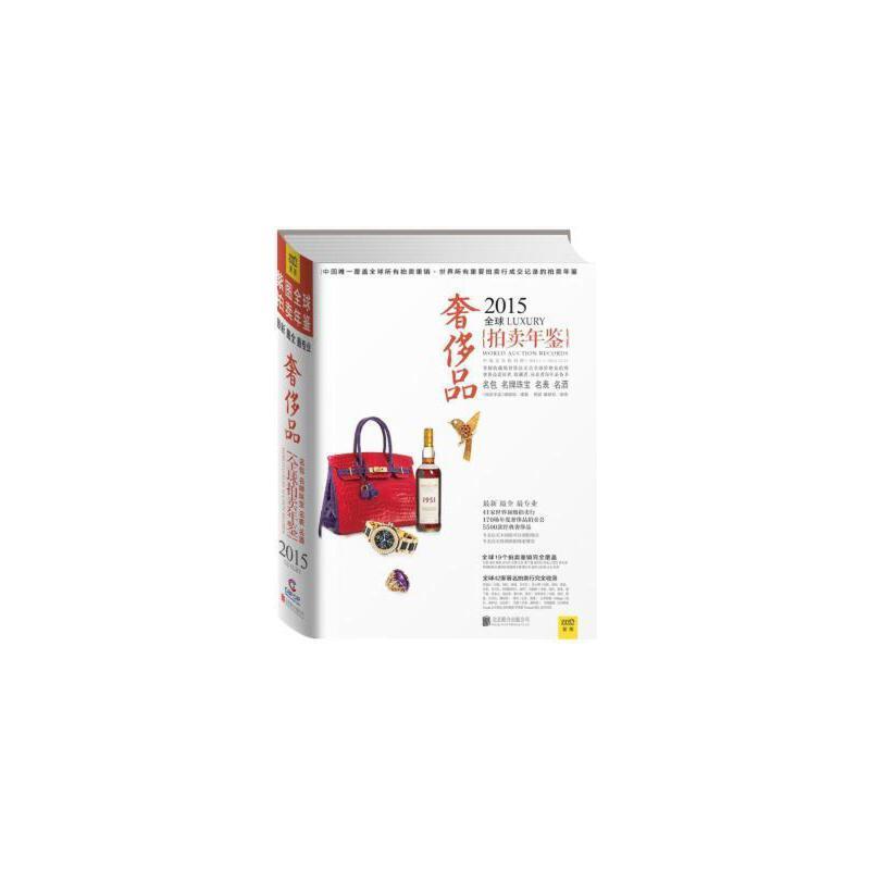 2015年品拍卖年鉴 《拍卖年鉴》编辑部 著,郭颖、康威凯 编审 北京联合出版公司 9787550246676 正版书籍!好评联系客服优惠!谢谢!