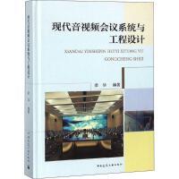 现代音视频会议系统与工程设计 中国建筑工业出版社