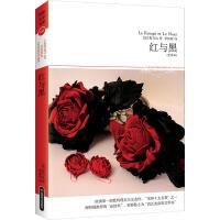 红与黑(全译本) 北京燕山出版社