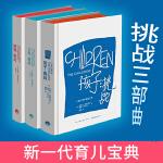 H 【正版现货】孩子挑战+父母挑战+婚姻挑战 美国儿童心理学家鲁道夫德雷克斯著 儿童教育书籍BOOK