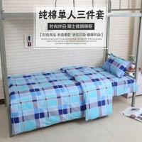 大学生寝室上下铺床上三件套单人宿舍高低床天蓝格子床单被罩枕套