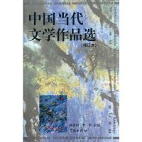 [二手旧书95成新] 中国当代文学作品选 9787806167649