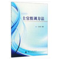士官组训方法 9787118119442 王洲伟 国防工业出版社